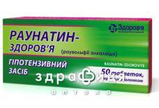 Раунатин-здоров'я таб в/о 2мг №50