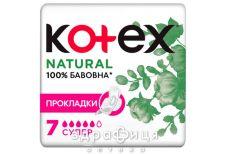 Прокл kotex natural super №7 Гігієнічні прокладки