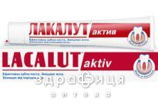 Зубна паста лакалут актив 75мл