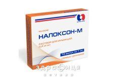 НАЛОКСОН-М, р-н д/iн. 0,04 % амп. 1 мл №10 від тромбозу