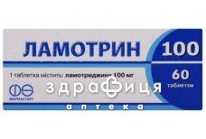 Ламотрин 100 таб 100мг №60 таблетки от эпилепсии