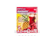 Фиточай ключи здоровья ананас/вишня д/похуд 1,5г пак №20