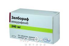 Зелбораф таб в/о 240мг №56 Імунодепресанти