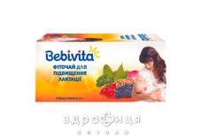 Bebivita (Бебивита) 015у/ua1385 фиточай д/повыш лактации 1,5г №20 (30г)