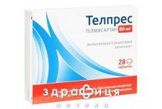 Телпрес таб 80мг №28 - таблетки от повышенного давления (гипертонии)