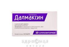 Далмаксин супп 0,2г №10 гепатопротекторы для печени