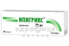 Ипигрикс таб 20мг №50 таблетки для памяти