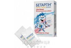 Бетаргин р-р саше 10мл №5