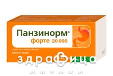 Панзинорм форте 20000 таб п/о №30