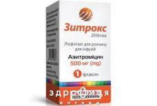 Зитрокс лиофил д/р-ра д/инф 500мг №1 антибиотики