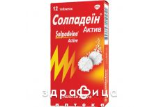 Солпадеїн актив таб шип №12 (2х6)