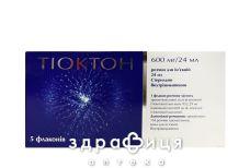 Тыоктон р-н д/ін 600мг/24мл №5