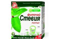 Фиточай ключи здоровья стевии листья 1,5г №20