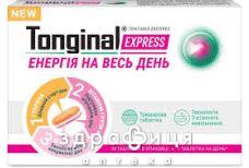 Тонгинал экспресс таб №20