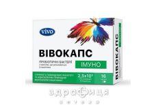 Вiвокапс iмуно капс №16 ліки для кишечника