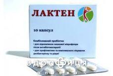 Лактен капс 250мг №10 ліки для кишечника