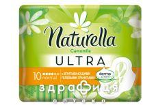 Прокл Naturella (Натурелла) camomile ultra normal №10 Гигиенические прокладки