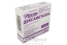ДЕКСАМЕТАЗОН, р-н д/iн. 4 мг/мл амп. 1 мл №5