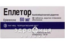 Еплетор таб в/о 50мг №30 - сечогінні та діуретики