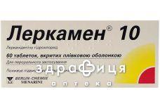Леркамен 10 таб п/о 10мг №60