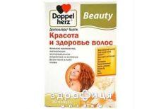 Доппельгерц бьютi краса та здоров`я волосся капс №30 вітаміни для зміцнення волосся і нігтів