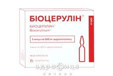 БИОЦЕРУЛИН Р-Н Д/ІН 100МГ/ДОЗУ №5 Імунодепресанти