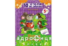 Книга 10 историй по слогам с дневником лесной концерт (укр)