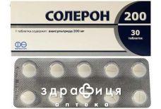 Солерон 200 таб 200мг №30