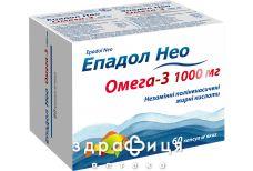 Эпадол-нео капс мягк 1г №60 (10х6)