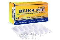 Веносмiн табл. в/плiвк. обол. 500 мг №60 від варикозу