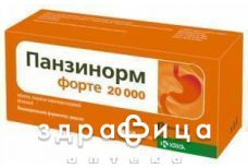 Панзинорм форте 20000 таб п/о №10