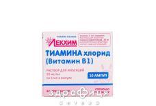Тiамiну хлорид (вiтамiн в1) р-н д/iн 50мг/мл 1мл №10