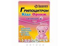 Гриппоцитрон кидс оранж пор д/орал р-ра 4г №10