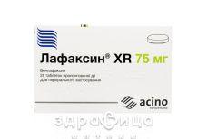 Лафаксин хr таб пролонг 75мг №28 антидепрессанты