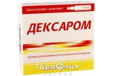 Дексаром р-р д/ин 50мг/2мл 2мл №10