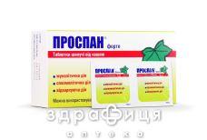 Проспан форте таблетки шипучi вiд кашлю таб шип 65 мг №10 від сухого кашлю