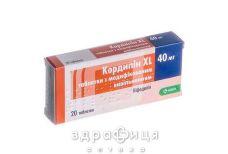 Кордипин xl таб с модиф высвоб 40мг №20