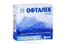 Офталек р-р д/ин 10мг/мл 1мл №10 капли для глаз