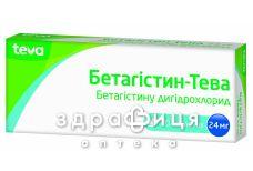 Бетагiстин-тева таб 24мг №20 таблетки для пам'яті