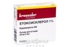 Етоксисклерол 1% р-н д/iн'єкцiй 20мг/2мл 2мл №5 мазь, свічки від геморою