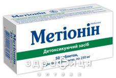 Метiонiн таб в/о 0,25г №50