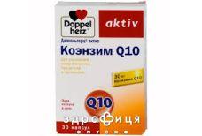 Допельгерц актив коензим q10 капс 410мг №30 вітаміни для зміцнення волосся і нігтів