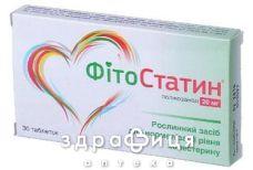 Фiтостатин таб 20мг №30 для зниження холестерину