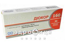 Диокор 160 таб п/о №30