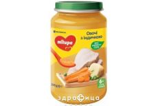 Milupa (Милупа) пюре овощ индейка с 4мес 200г