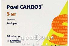 Рамi сандоз таб 5мг №30 (10х3) бл - таблетки від підвищеного тиску (гіпертонії)
