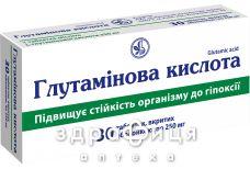 Глутамiнова кислота таб п/о 0,25г №10 таблетки для пам'яті