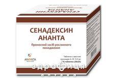 Сенадексин ананта таб 90мг №500