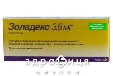 Золадекс капс шприц-аплiкатор 3,6мг №1