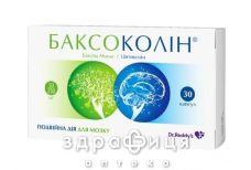 Баксоколін капс №30